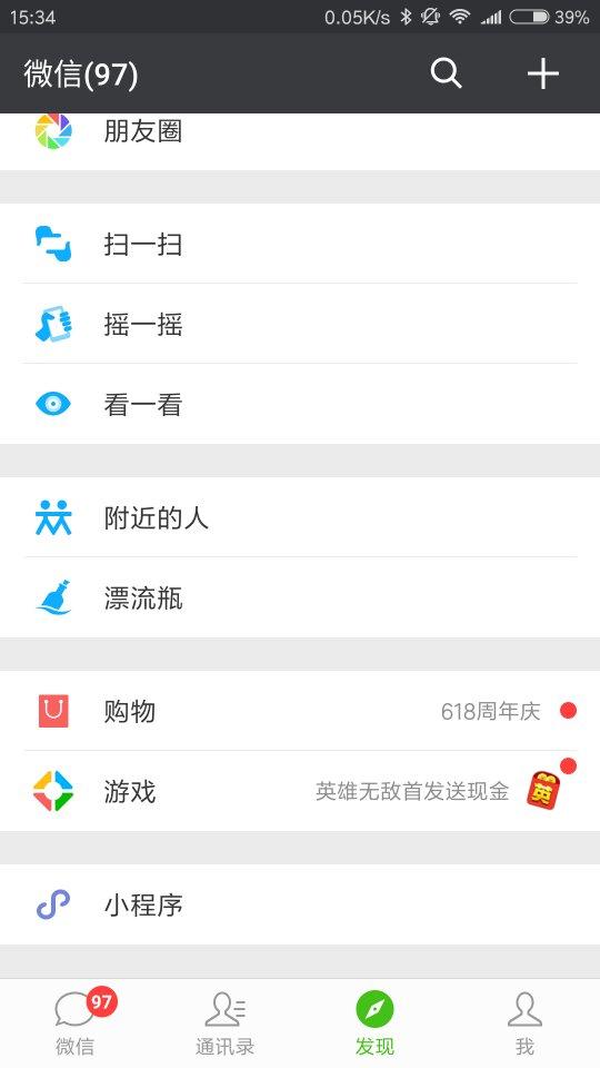 Screenshot_2017-06-22-15-34-51-492_com.tencent.mm